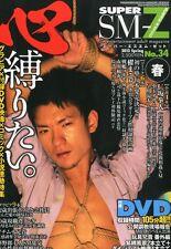 SUPER SM-Z 04/2013 Japanese Gay Homosexual SM Magazine w/DVD