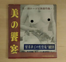 JAPAN AND FRANCE NUDE MASTERPIECE COLLECTION VOL1 BANQUET OF BEAUTY
