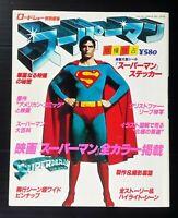 1979 SUPERMAN THE MOVIE Christopher Reeve Margot Kidder JAPAN SP Book MEGA RARE!