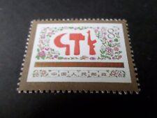 CHINE, CHINA, 1977, timbre 2088 ART LITERATURE, neuf**, MNH STAMP