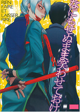 Blue Exorcist Ao no Exorcist YAOI Doujinshi Dojinshi Yukio Cheng-Long Liu Do Not