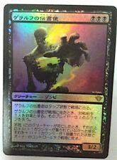 Geralf's Messenger FOIL Japanese Asian MTG Dark Ascension Mint