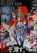 p)  JP  ANIME[Neon Genesis Evangelion: Death & Rebirth ]1997:JP ORIGINAL MOVIE