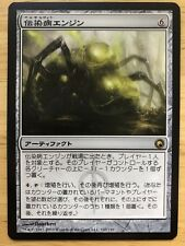 Contagion Engine Japanese Scars of Mirrodin mtg SP