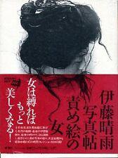 Seiu Ito Seme-e no Onna 1996 KINBAKU Bondage Book very good JAPAN with Obi band