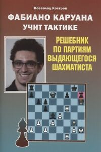 Fabiano Caruana teaches tactics. Reader on the games of an outstanding chess pla