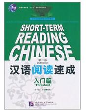 Chinese original book :Short-Term Reading Chinese for threshold level  HSK Test