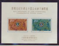 China (Republic/Taiwan) Stamp Scott #1360a, Mint Never Hinged