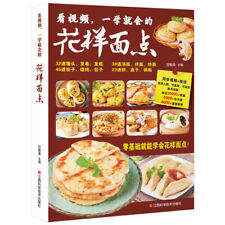 Chinese Cake Baking books Food Pastry book 花样面点 中式面点大全 面点糕点小吃手工制作教学制作点心饼干面包蛋糕教程书