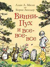 "А. Милн Б. Заходер "" Винни Пух и все-все-все. "" Russische Bücher"