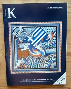 """K"" 29 NOV 2020 GREEK MAG MARY KATRANTZOU DESIGNS FOR PRESIDENCY OF GREECE"