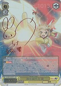 Signed Weiss Schwarz Symphogear XV SG/W89-003SSP+ SSP+ FOIL Hibiki Tachibana