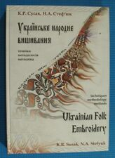 Ukrainian Folk Embroidery method BOOK album by K. Susak Art folk study pattern