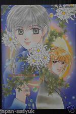 Japan Akira Kanbe Illustration: Hoshizukiyo (Art Book)