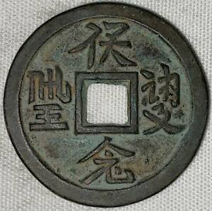 Chinese Ancient Bronze Copper Coin diameter:43mm thickness:3.9mm