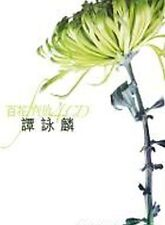 ALAN TAM  - UNIVERSAL MUSIC BOXSET COLLECTION 譚詠麟 - 百花齊放 4CD