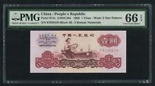 PMG 66EPQ China 1960 1 Yuan Banknote Wmk:5 Star Pattern(2 Roman Numerals)