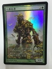 Dungrove Elder FOIL T-Chinese Asian MTG DCI M12 Game Day PROMO Mint