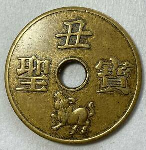 Chinese Ancient Bronze Copper Coin diameter:43mm thickness:2.9mm