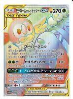 Pokemon card SM10b 063/054 Rowlet & Alolan Exeggutor GX HR Sky Legend