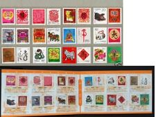 PRC China stamp Lunar New Year 1992-2003 Zodiac Monkey Ram 12 Full Set in Folder