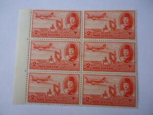 Egypt 1947 SG322 2m Vermillion Side block of 6 MNH Airmail