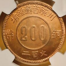*1934 Soviet China, 200 Cash,Szechuan-Shensi, Restrike Copper Coin, NGC MS 66 RB