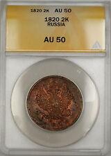 1820 Russia 2K Kopecks Coin Initials HM/KN/EM ANACS AU-50