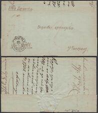 Serbia 1872- Precursor to Teorpag ..........(6G-25305) MV-3299