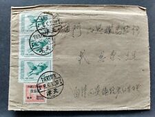China  - Tientsin - Local Cover