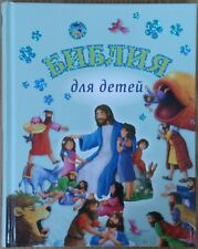 Book in Russian. Bible for Young Children. Библия  для детей. Color Pictures