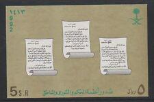SAUDI ARABIA - 1992 Basic Law feuille - MNH - SG ms1814
