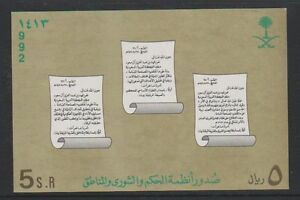 Saudi Arabien - 1992 Basic Law Blatt - MNH - Sg MS1814