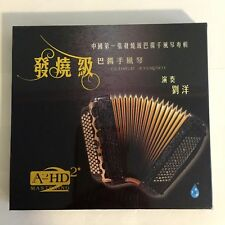 Audiophile Classical Accordion 發燒級 巴揚手風琴 Liu Yang 劉洋 A2HD2 CD 2009 雨林唱片