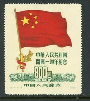 China 1950 PRC  $800 Large Flag Reprint Mint L304