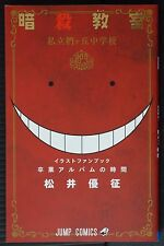 JAPAN Yuusei Matsui: Assassination Classroom Official Illustration Fan Book