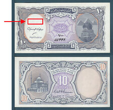 Egypt - 1999 - Scarce - Missing The Other Serial No. - ( 10 pt - Pick-189 )