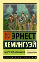 Хемингуэй Эрнест: По ком звонит колокол RUSSIAN BOOK