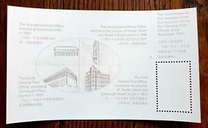 HONG KONG CLASSICS SERIES NO10 1997 SG MS899 POST OFFICE PILLAR PRINT ON GUM SID