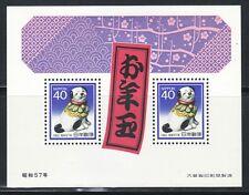 JAPÓN 1980 HB 87 AÑO NUEVO