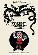 New Russian Book Tolkien Hobbit Illustrated Collection 2014 Children Kids LOTR