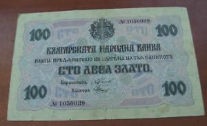 Bulgaria ND 1916 100 Leva Zlato Note Circulated