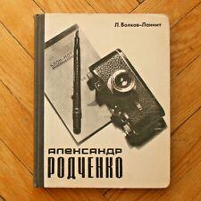 Alexander Rodchenko Draws, Photographs, Argues. RUSSIAN Avant-Garde BOOK. 1968
