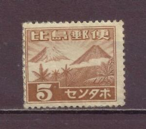 Philippines, WWII Under Japanese Occupation, Mt Mayon & Mt Fuji, MH, 1943 OLD