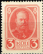 Russia WW1 Imperial Post Alexander lll money-stamp 1915 MNH