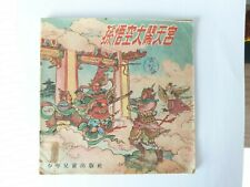 Vintage china chinese Shanghai comic 1956 with colors , 1st edition !!!