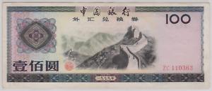 Mazuma *F665 China 1979 100 Yuan Foreign Exchange Certificates ZC110363 GEF