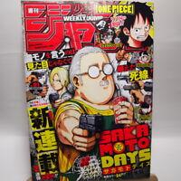 Weekly Shonen Jump 2020 No.51 SAKAMOTO DAYS Anime Japan manga Comic Magazine Art