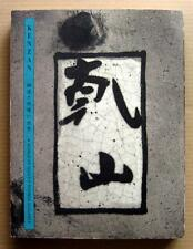 KENZAN,  A WORLD OF QUIETLY REFINED ELEGANCE, Exhibition Catalogue / 2004