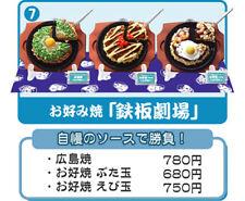 RE-MENT, Original Food Display #7 (Teppanyaki)